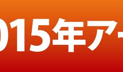 ブログ用アーカイブタイトル02