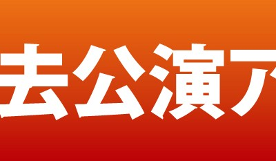 ブログ用アーカイブタイトル01