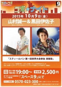 20151009(お渡し用)