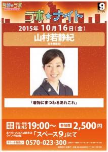 20151016(お渡し用)