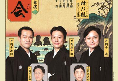 第二回あべの歌舞伎