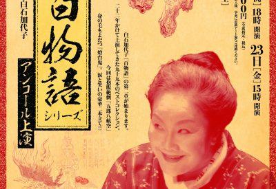 nyuko3-01(チケット発売日修正)
