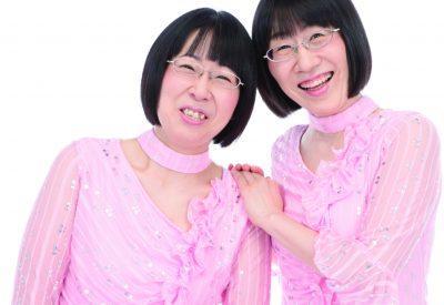 阿佐ヶ谷姉妹写真
