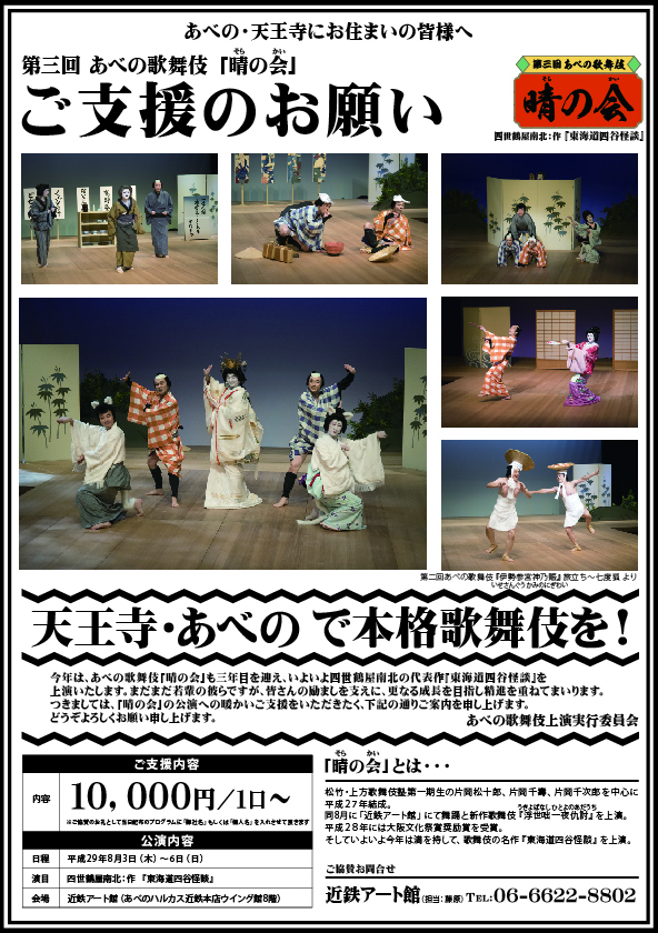 第3回あべの歌舞伎協賛チラシ2訂正最終4_s