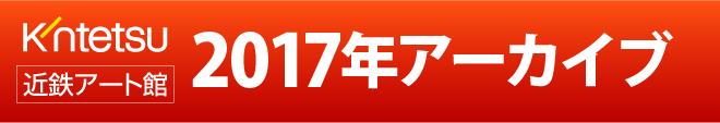 ブログ用アーカイブタイトル03