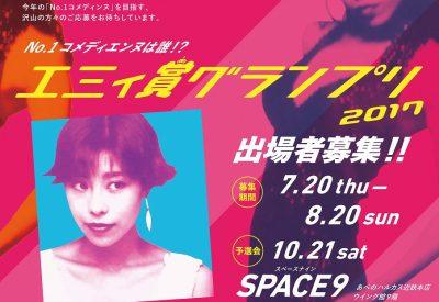 0731エミィ賞チラシ