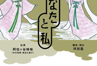 anatatowatashi170617_1front_2